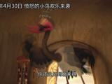 """《赞鸟历险记3D》定档4月30日 """"愤怒小鸟""""抢占五一档"""