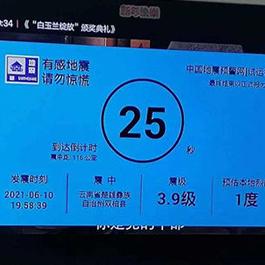云南楚雄发生5.1级地震
