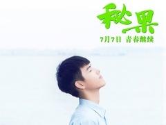 《秘果》继续青春版主题曲MV 欧豪杨洋献声助力