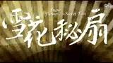 雪花秘扇 中文版预告片