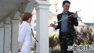 《三餐物语》第8集剧透
