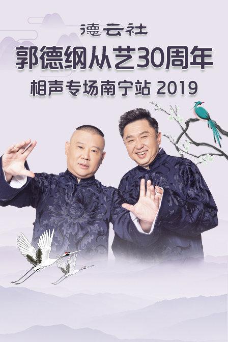德云社郭德纲从艺30周年相声专场南宁站2019