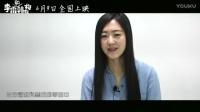 电影《李雷和韩梅梅》导演杨永春拍摄花絮特辑