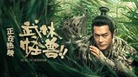 古天乐拍《武林怪兽》支持中国特效,首度与古迷分享玩具王国