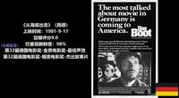 盘点各国拍摄的高评分二战题材影视剧