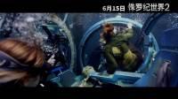 《侏罗纪世界2》火山爆发动物逃命,陀螺球坠入深海面临险境