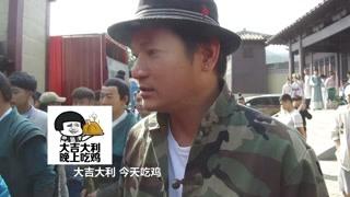 《大宋北斗司》花絮:杀青吃鸡