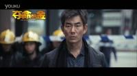 《夺命金》30秒预告片