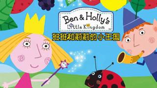 班班和莉莉的小王国 宣传片