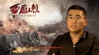 《西风烈》之中国硬派警匪