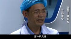 秦明 致敬法医片段