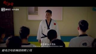 跆拳道少年热血斗反派