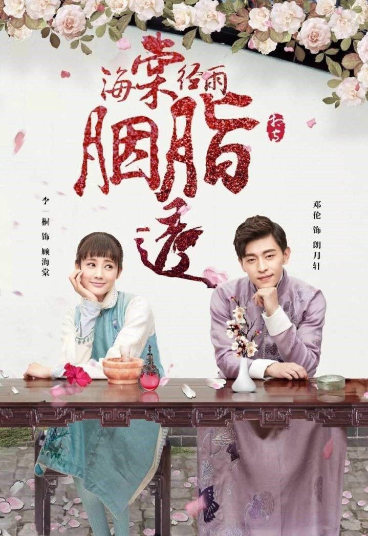 海棠經雨胭脂透(2019)