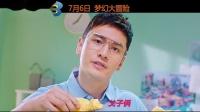"""黄晓明演唱""""新大头""""大电影3同名歌曲,打造新一代爸爸""""神曲"""""""