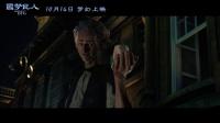 """《圆梦巨人》曝""""灵活的巨人""""特辑 上演""""躲猫猫""""游戏趣味十足"""