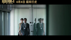 """反贪风暴4 """"系列之最""""特辑"""