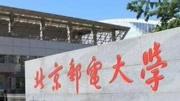 """北京邮电大学被误列为""""野鸡大学"""" 校方回应"""