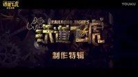 电影《铁道飞虎》特效特辑 成龙黄子韬王凯震撼炸大桥