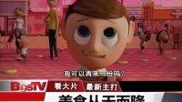 美食从天而降-Cloudy with a Chance of Meatball(2009)电视宣传片