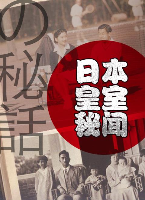 日本皇室秘闻