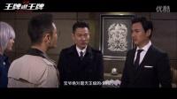 """《王牌逗王牌》之刘德华被调侃""""已帅过"""""""
