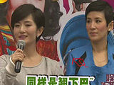 《笑功震武林》谢娜跟吴君如上演姐妹花