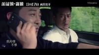 电影《杀破狼·贪狼》主题曲《月亮代表我的心》MV