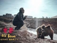 """《老兽》定档预告 落魄""""老混蛋""""困兽犹斗"""
