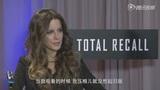 《全面回忆》独家专访女主角凯特·贝金赛尔