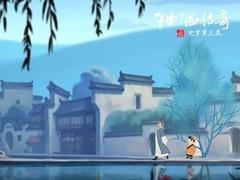 《钟馗传奇》主题曲MV 钟馗带你重拾童年回忆