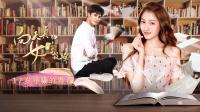 电影向天真的女生投降主题曲《爱情教会我什么》 MV