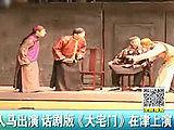 电视剧《大宅门》原班人马再聚首 在津上演话剧版