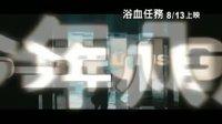 敢死队(中文预告)