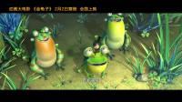 《金龟子》主题曲版预告片 金龟子邀你一起参加森林舞会