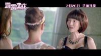俏娇娃性感大作战《霹雳囧花》终极版粤语预告片