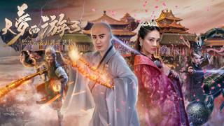 《大梦西游3》曝终极预告