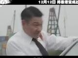 """《风暴》正片片段 刘德华上演""""倾城一怒"""""""