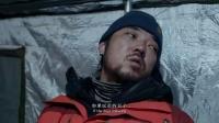 《藏北秘岭:重返无人区》  电影组减员下撤 蔡宇立志完成拍摄