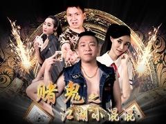 《赌鬼之江湖小混混》预告片