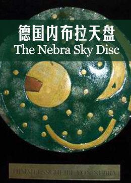 德国内布拉天盘神秘的天文设备