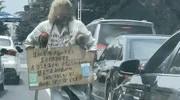 拦车乞讨老人是银行VIP