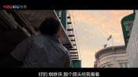 蜘蛛侠变管委会大妈,笑出猪叫声!