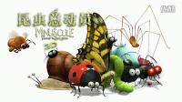 """3D动画结""""萌""""爸爸去哪儿《昆虫总动员》新款中文预告"""