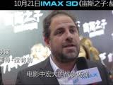 IMAX3D《宙斯之子:赫拉克勒斯》北京首映主创花絮