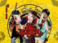 《一地冤魂之半傻道士》预告片