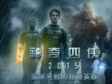 电影全解码:《神奇四侠2015》滥竽充数的超级英雄