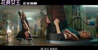 """花滑女王(""""俄罗斯有嘻哈""""正片片段)"""