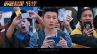 电影《卧底巨星》毛不易推广曲MV