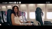 《荒蛮故事》台湾版预告 戛纳电影节主竞赛入围影片