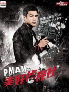 PMAM/PM10-AM3第二季